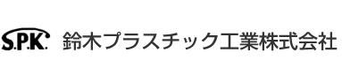S.P.K. 鈴木プラスチック工業株式会社