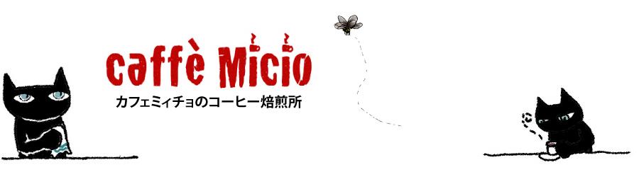caffè micio / カフェミィチョ コーヒー豆焙煎所 京都
