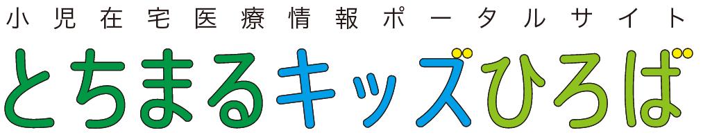 栃木県小児在宅医療情報ポータルサイト「とちまるキッズひろば」