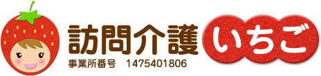 訪問介護いちご 事業所番号 1475401806