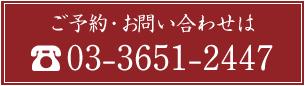 ご予約・お問い合わせは 03-3651-2447