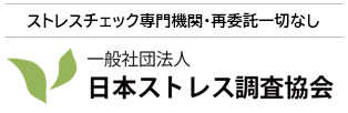 ストレスチェックは日本ストレス調査協会