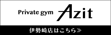 Private gym Azit 伊勢崎店はこちら