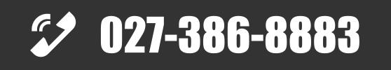 027-386-8883