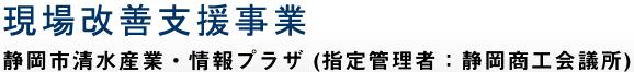 現場改善支援事業(指定管理者:静岡商工会議所)