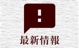 日本和紙クラフト協会の最新情報です