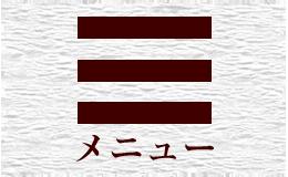 日本和紙クラフト協会のご案内メニューです