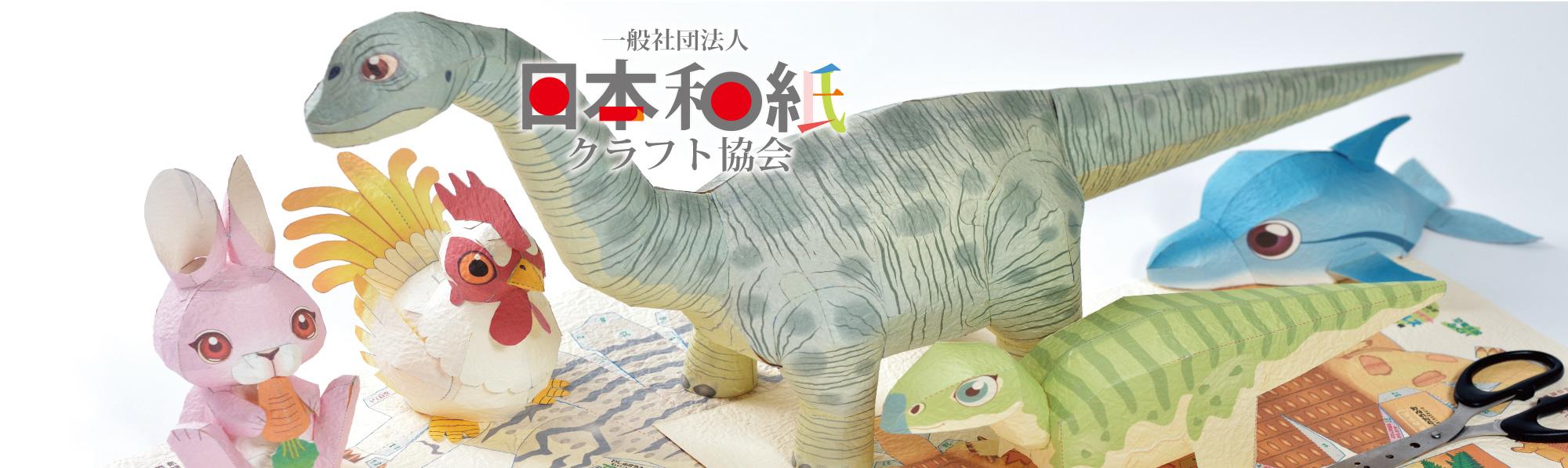 日本和紙クラフト協会では和紙の花など和紙でのアート表現を推進します