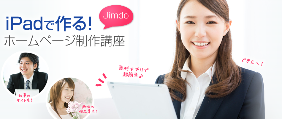 iPadで作る!|Jimdoホームページ制作講座