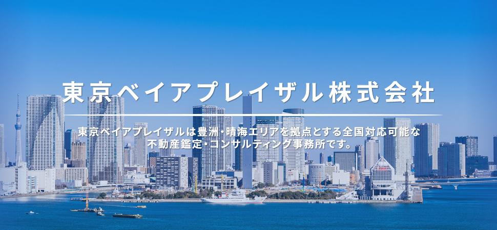 東京ベイアプレイザル株式会社|東京ベイアプレイザルは豊洲・晴海エリアを拠点とする全国対応可能な不動産鑑定・コンサルティング事務所です。