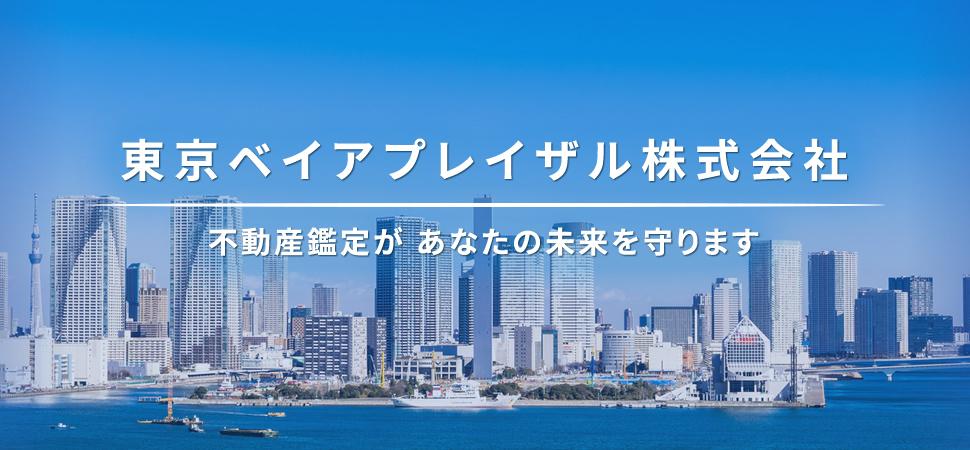 東京ベイアプレイザル株式会社|不動産鑑定が あなたの未来を守ります