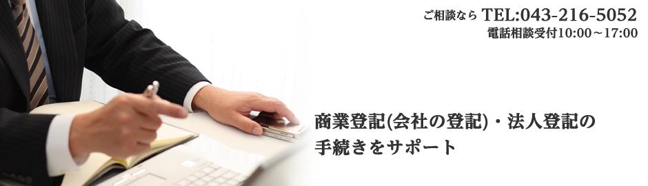 商業登記は司法書士本千葉駅前事務所