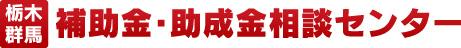 栃木群馬助成金補助金相談センター
