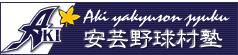 安芸野球村塾