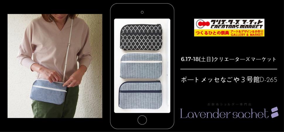 名古屋クリマでおひろめする新作お財布ショルダー|ラベンダーサシェ
