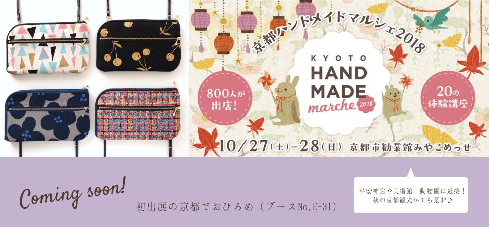 画像:10月27日28日に出展する京都ハンドメイドマルシェでお披露目する新作お財布ショルダーバッグ4点