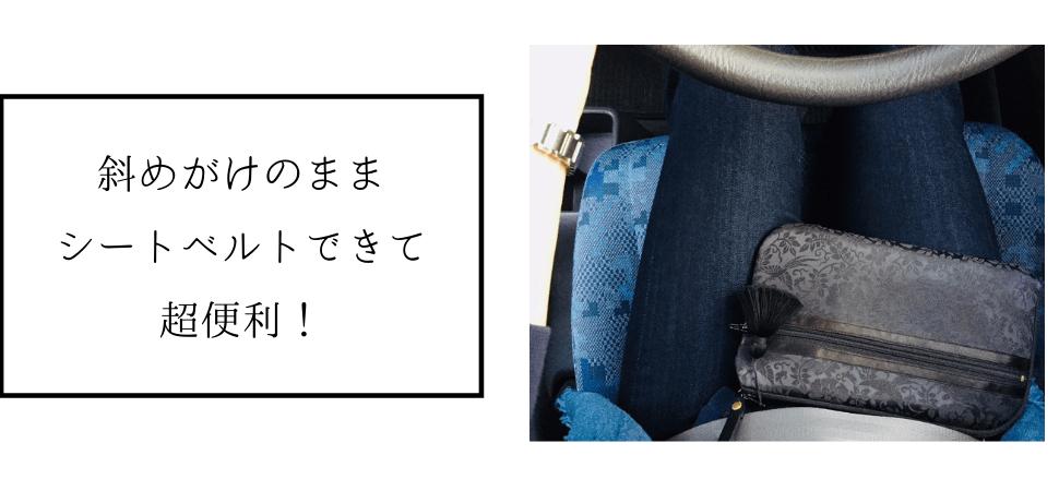 画像:斜めがけのままシートベルトができて便利なお財布ショルダーバッグ