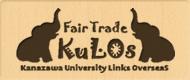 KuLOs 金沢大学国際学類公認サークル