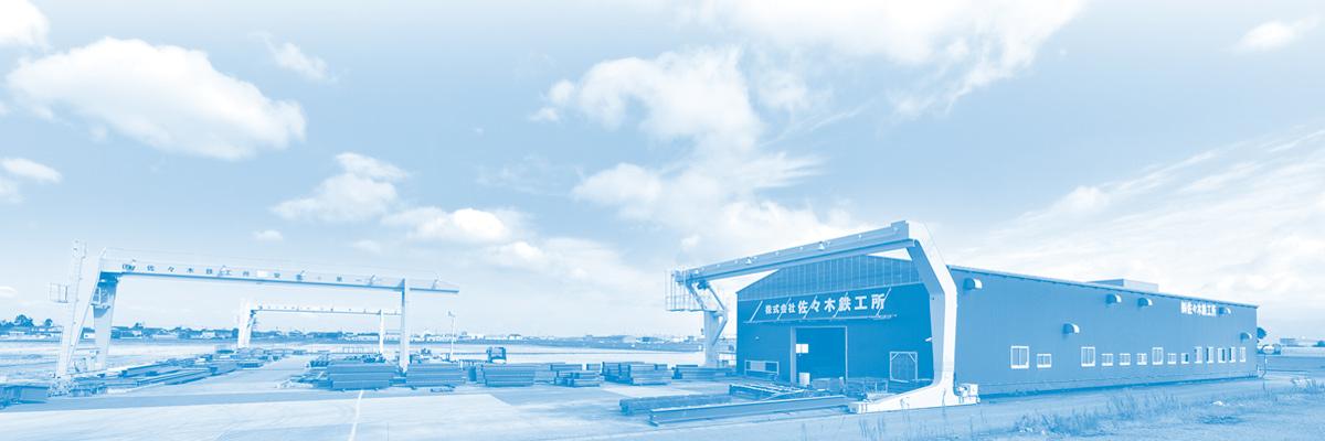 安心と信頼を造る株式会社佐々木鉄工所です