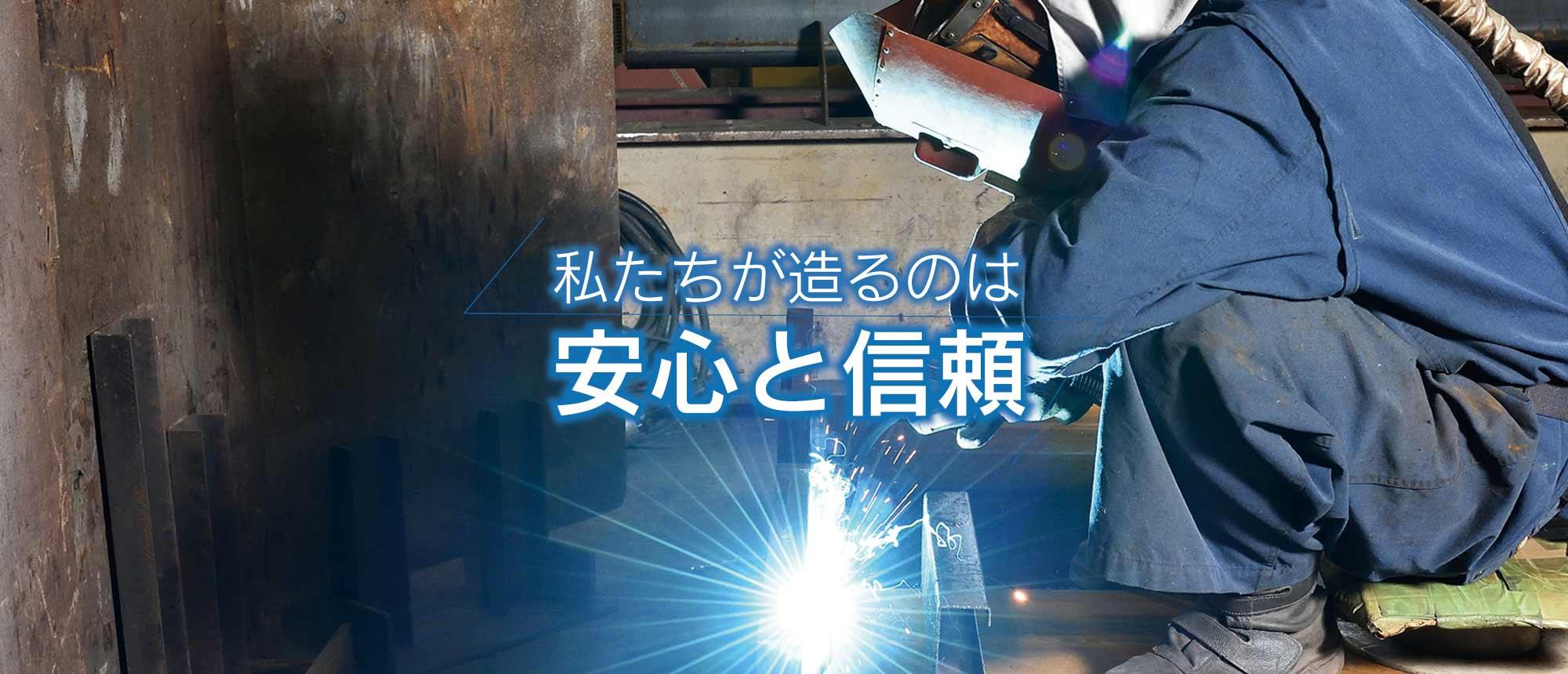 佐々木鉄工所が造るのは安心と信頼