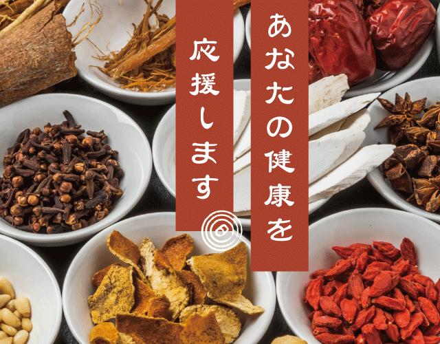漢方専門 川上薬店