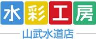 水彩工房 山武水道店