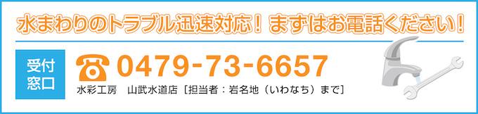 水まわりのトラブル迅速対応 お電話番号(0479-73-6657)