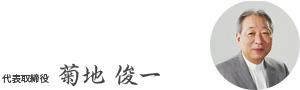 代表取締役菊地俊一