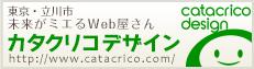 東京・立川市 未来がミエるWeb屋さんカタクリコデザイン