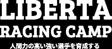 LIBERTA RACING CAMP リベルタレーシングキャンプ 人間力の高い強い選手を育成する