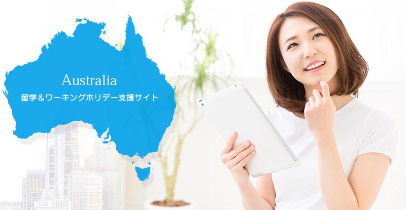 オーストラリア留学&ワーキングホリデーサポート