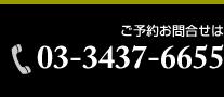 ご予約お問合せは 03-3437-6655