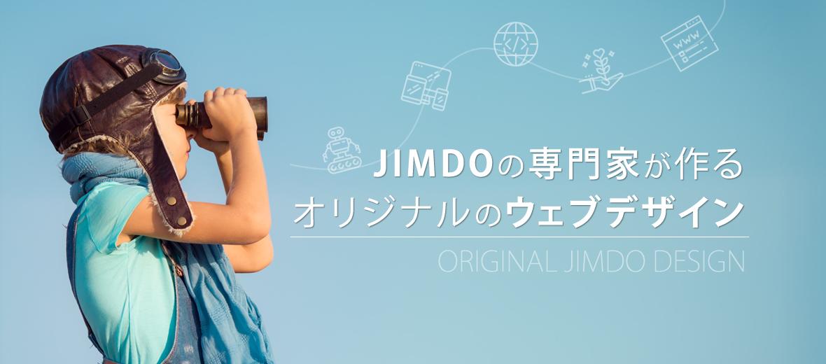JIMDOの専門家が作るオリジナルのウェブデザイン