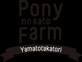 ポニーの里ファーム ロゴ