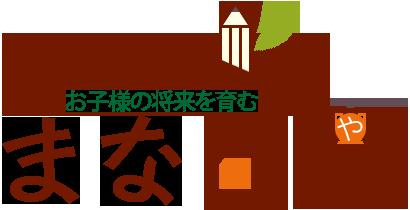 まなび舎は福井県福井市の個別指導学習塾です