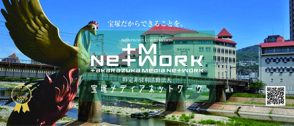 笑顔と地域の活性化を 特定非営利営業法人 宝塚メディアネットワーク