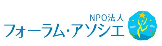 NPO法人 フォーラム・アソシエ