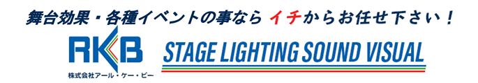 株式会社RKB | 舞台・音響・照明のレンタルからイベント企画運営まで