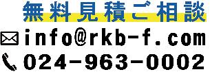 無料見積ご相談 | 024-963-0002 | 受付時間 平日 9:00-18:00
