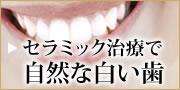 歯を白くする当院の前歯治療