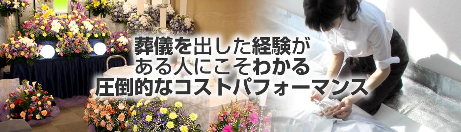葬儀を出した経験がある人にこそわかる圧倒的なコストパフォーマンス