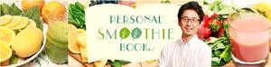 ダイエットアドバイザーのための7日間無料メール講座 やせ体質をつくる7つの習慣