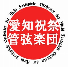 愛知祝祭管弦楽団