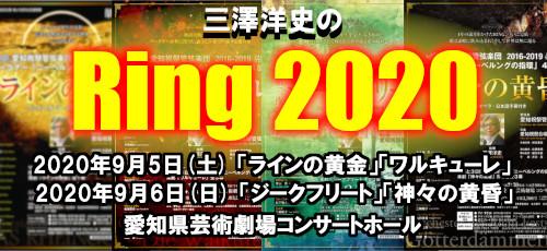 三澤洋史のRING 2020