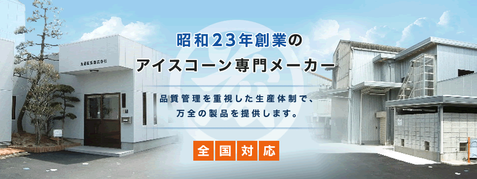 昭和23年創業のアイスコーンカップ・モナカカップの専門メーカーです。品質管理を重視した生産体制で、万全の製品を提供します。全国対応。