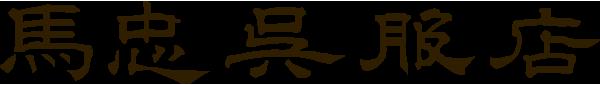 福井県あわら市の老舗呉服店馬忠の通販サイトです