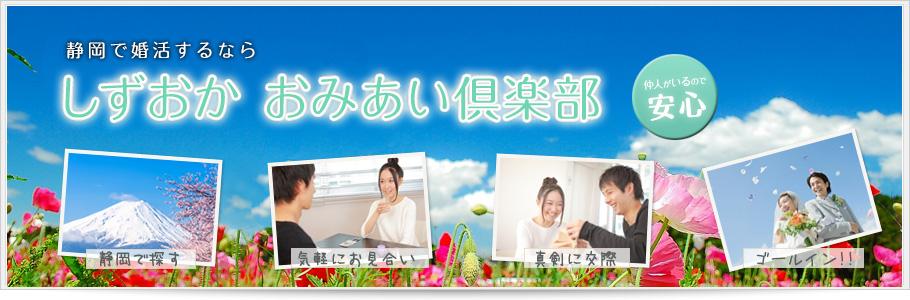 静岡の婚活・お見合いならしずおか おみあい倶楽部