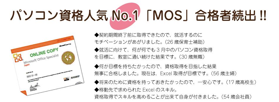 MOS資格合格