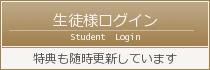 生徒様ログイン