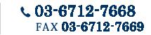 Tel:03-6712-7668 FAX:03-6712-7669